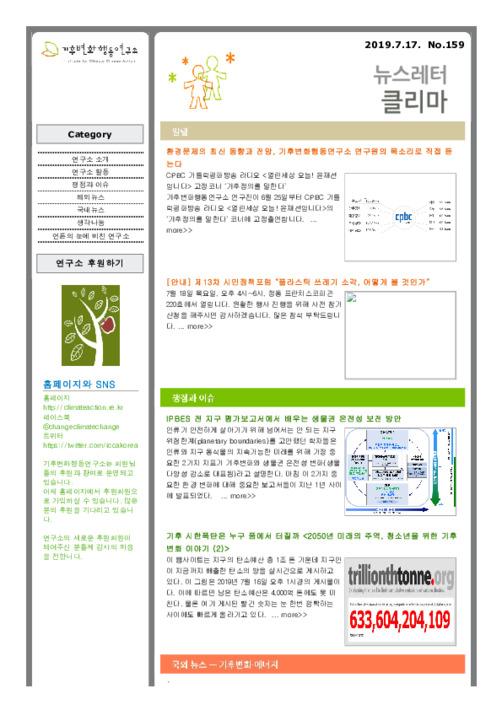 [뉴스레터 클리마 Klima No.159] IPBES 전 지구 평가보고서에서 배우는 생물권 온전성 보전 방안