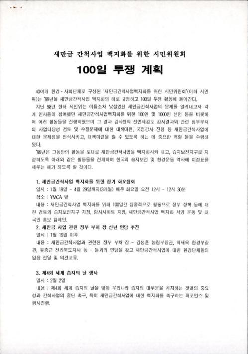 새만금 간척사업 백지화를 위한 시민위원회 100일 투쟁 계획