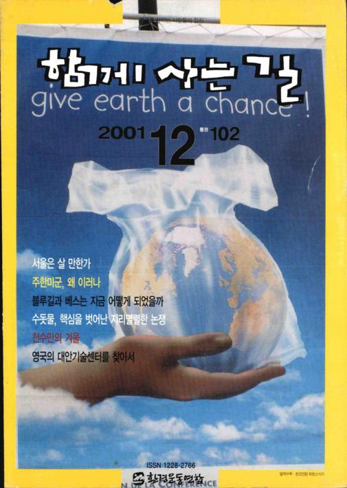 함께 사는 길 2001년 12월호