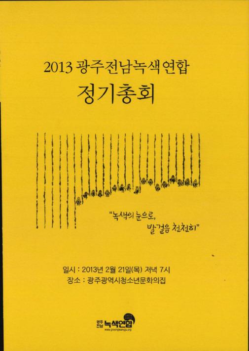 2013 광주전남녹색연합 정기총회 자료집