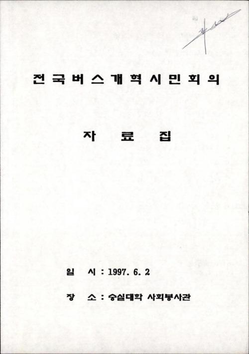 전국버스개혁시민회의 자료집
