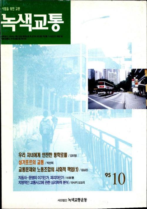 녹색교통 제14호