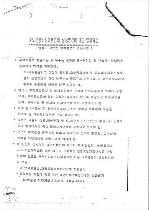 수도권정비심의위원회 상정안건에 대한 협의의견