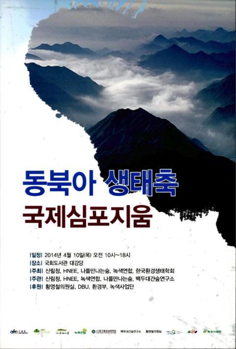 동북아 생태축 국제심포지움