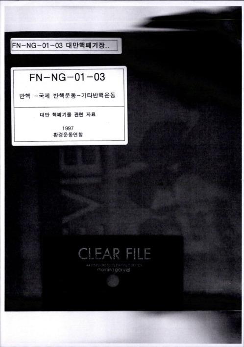 [대만 핵폐기물 관련자료 철의 표지]