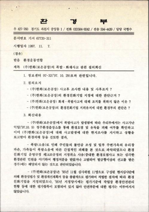 ㈜한화(보은공장)의 폭발∙화재사고 관련 질의회신