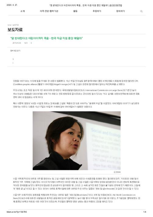 """""""댐 반대한다고 어린아이까지 죽음…한국 자금 지원 중단 해달라"""""""