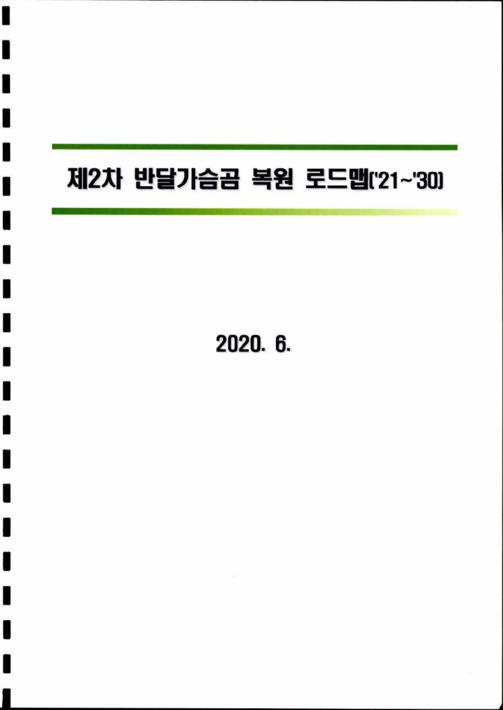 제2차 반달가슴곰 복원 로드맵('21~'30)