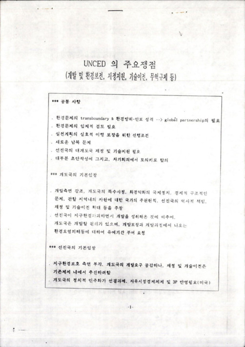 UNCED의 주요쟁점