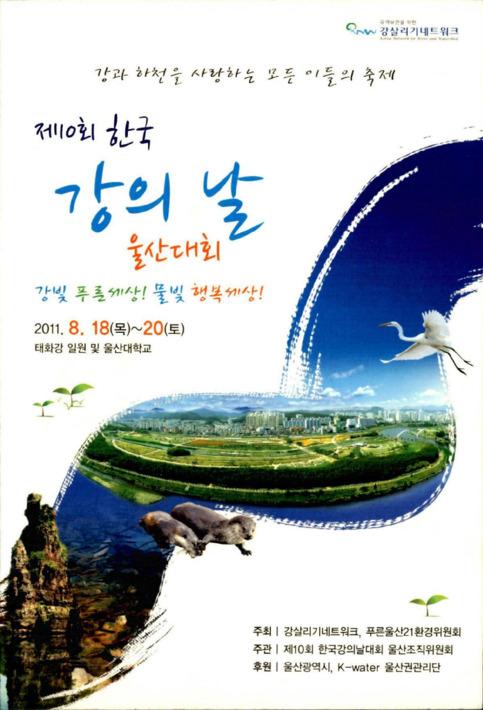 제10회 한국 강의 날 울산대회