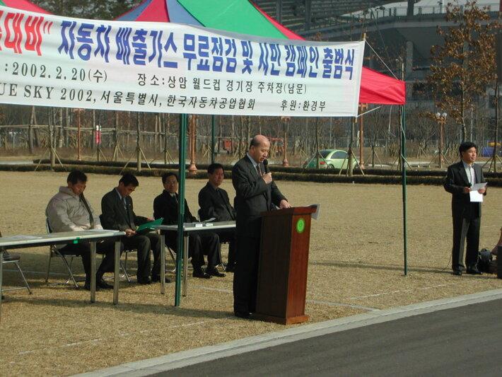 2002년 자동차배출가스 관련 캠페인 사진