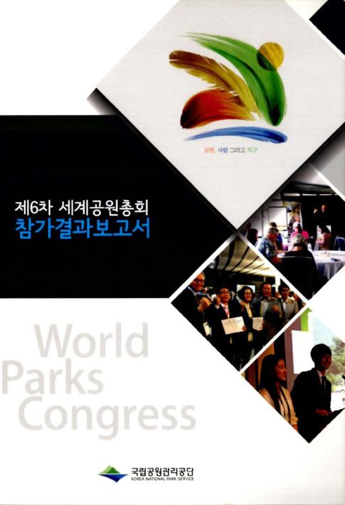 제6차 세계공원총회 참가결과보고서