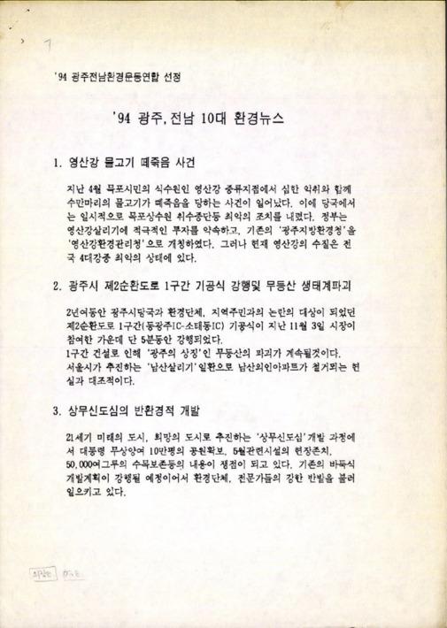 94 광주, 전남 10대 환경뉴스