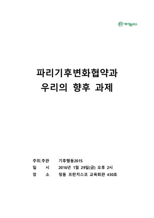[기후행동 2015 최종평가회] 파리기후변화협약, 우리의 향후 과제 [자료집]