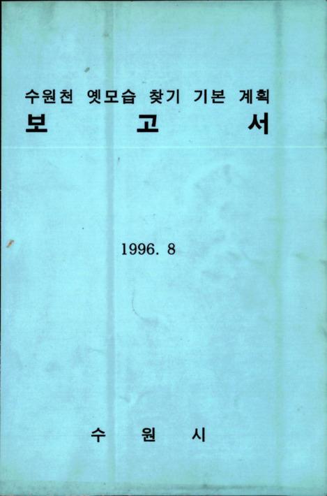 수원천 옛모습 찾기 기본 계획 보고서