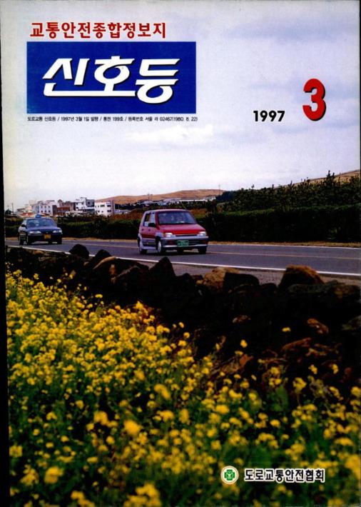 1997년 3월호 교통안전종합정보지 신호등