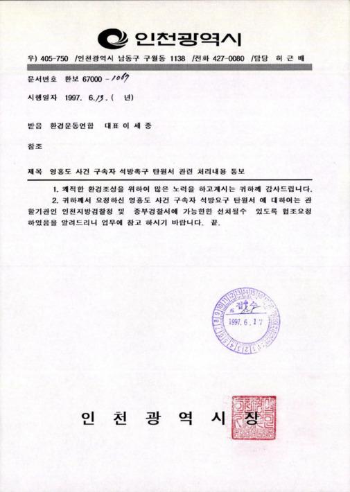 [인천광역시에서 환경운동연합으로 보낸 공문]
