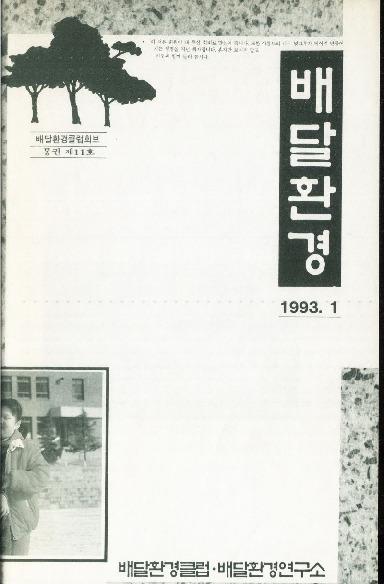 배달환경 1993년 1월 통권 제11호