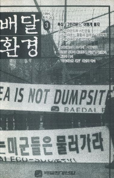 배달환경 1994년 3월 통권 제25호
