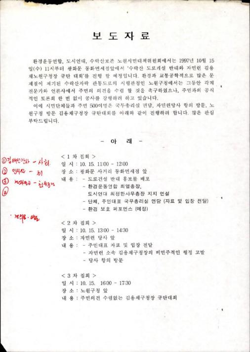 [수락산 도로개설 반대와 자민련 김용채노원구청장 규탄 대회]