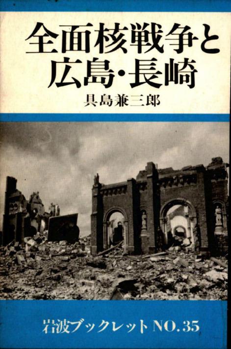 全面核戦争と 広島.長崎