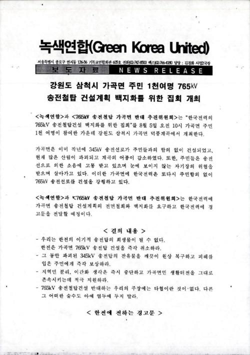 강원도 삼척시 가곡면 주민 1천여명 765kV 송전철탑 건설계획 백지화를 위한 집회 개최