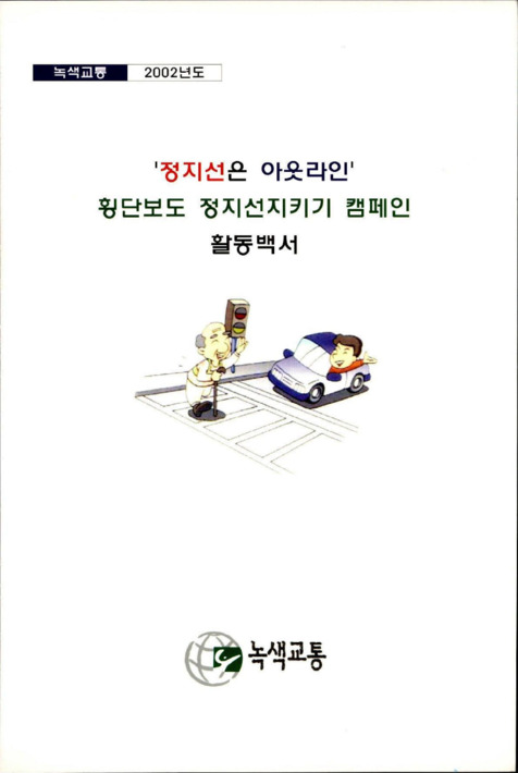 정지선은 아웃라인' 횡단보도 정지선지키기 캠페인 활동백서
