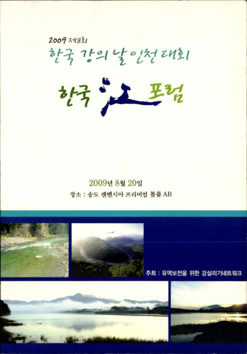 2009 제8회 한국 강의 날 인천 대회