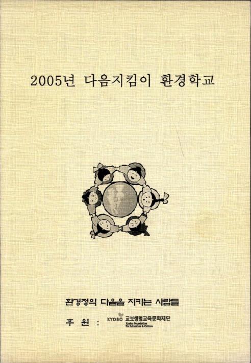 2005년 다음지킴이 환경학교