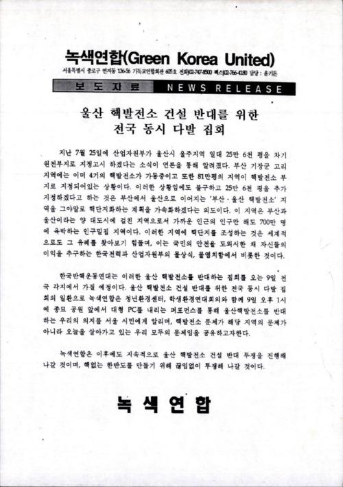울산 핵발전소 건설 반대를 위한 전국 동시 다발 집회