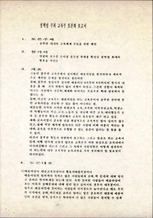 정책실 주최 교육부 토론회 보고서