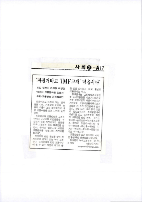 [자전거 대행진에 대한 신문기사]