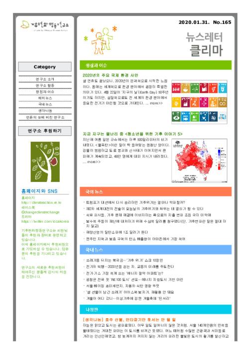 [뉴스레터 클리마 Klima No.165] 2020년의 주요 국제 환경 사안