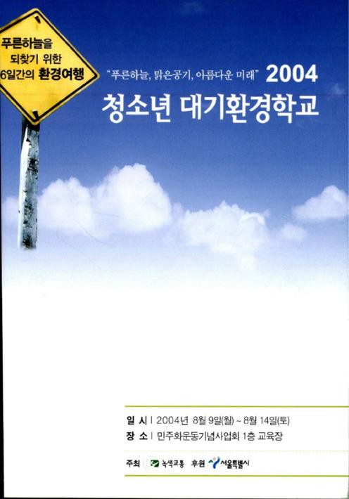 2004 청소년 대기환경학교