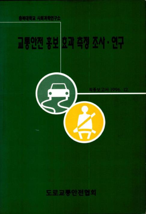 교통안전 홍보 효과 측정 조사.연구