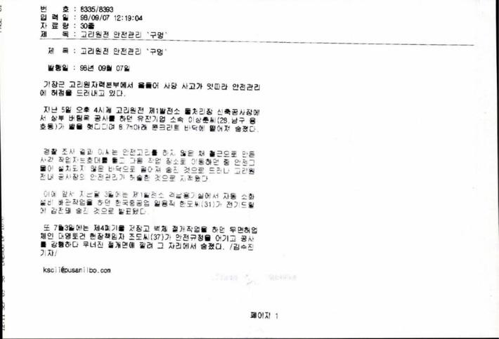 [고리원전 안전관리 관련 기사]