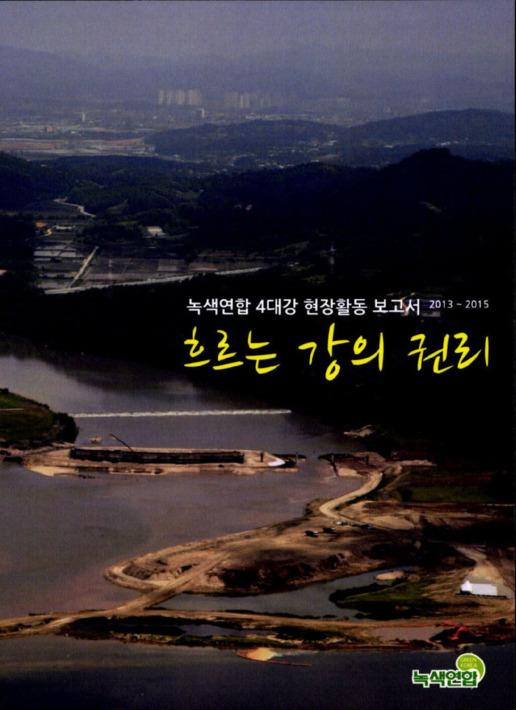녹색연합 4대강 현장활동 보고서 2013-2015 흐르는 강의 권리