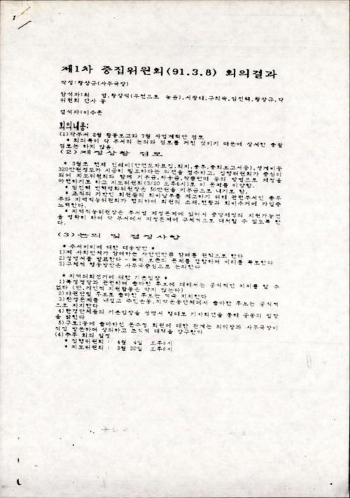 제1차 중앙집행위원회 회의결과
