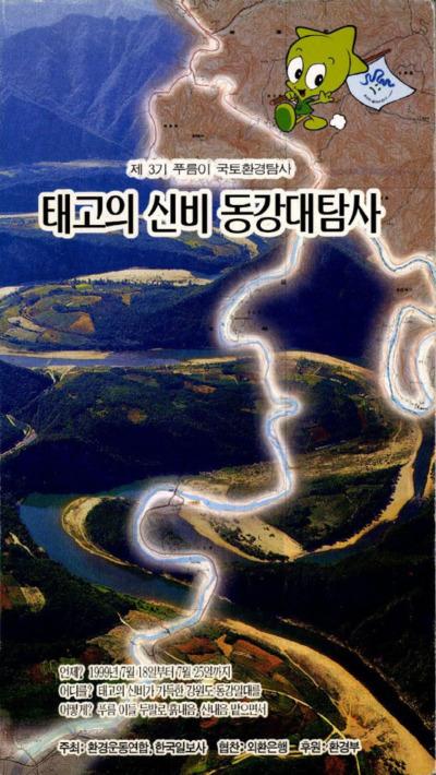 제3기 푸름이 국토환경탐사