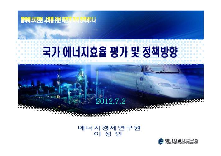 국가 에너지효율 평가 및 정책 방향 [탈핵에너지전환 사회를 위한 비전과 과제 정책세미나 3차 발표자료]