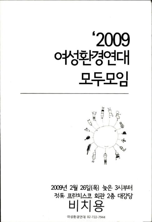 2008 여성환경연대 모두모임