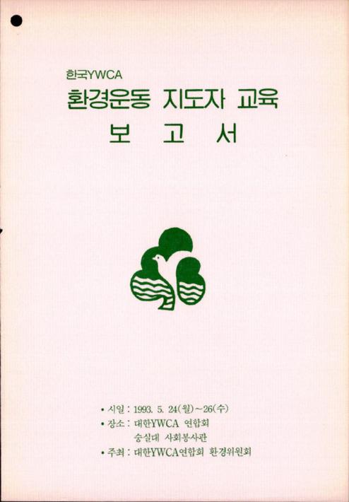 한국YWCA 환경운동 지도자 교육 보고서