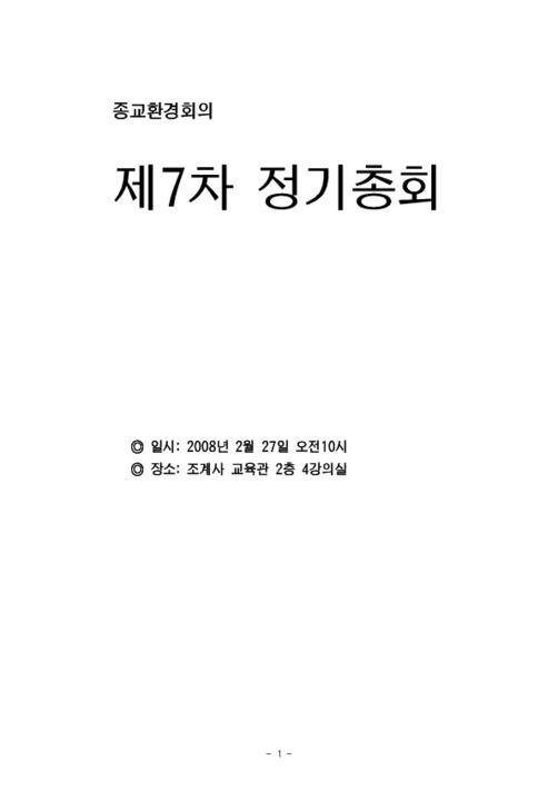 종교환경회의 제7차 정기총회