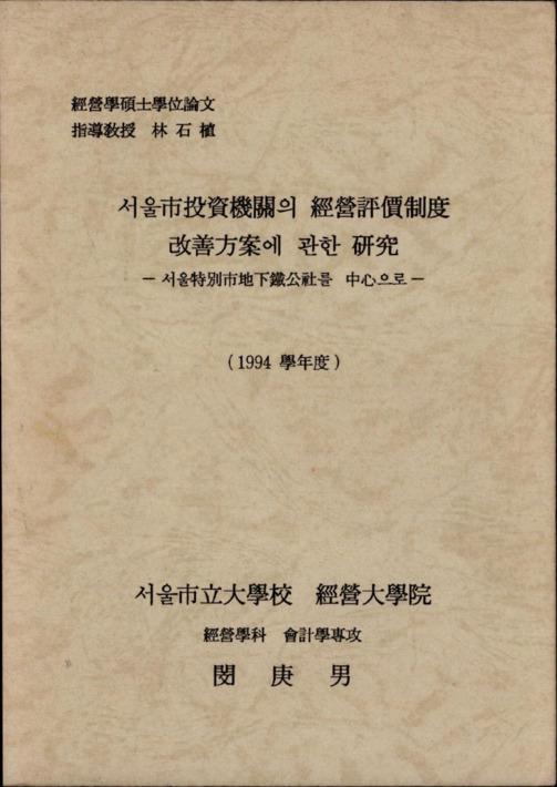 서울市投資機關의 經營評價制度 改善方案에 관한 硏究