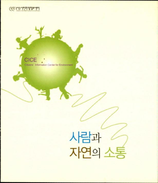 [시민환경정보센터 홍보물]