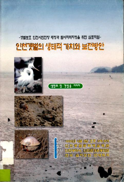 갯벌보호 인천시민헌장 제정과 람사지역지정을 위한 심포지엄