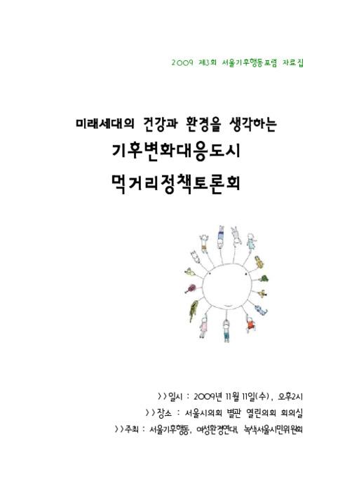 2009년 제3회 서울기후행동포럼 자료집