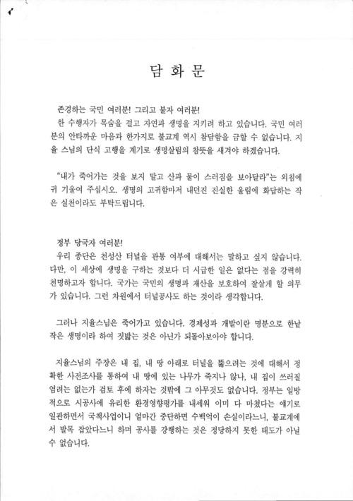 대한불교조계종 총무원 담화문