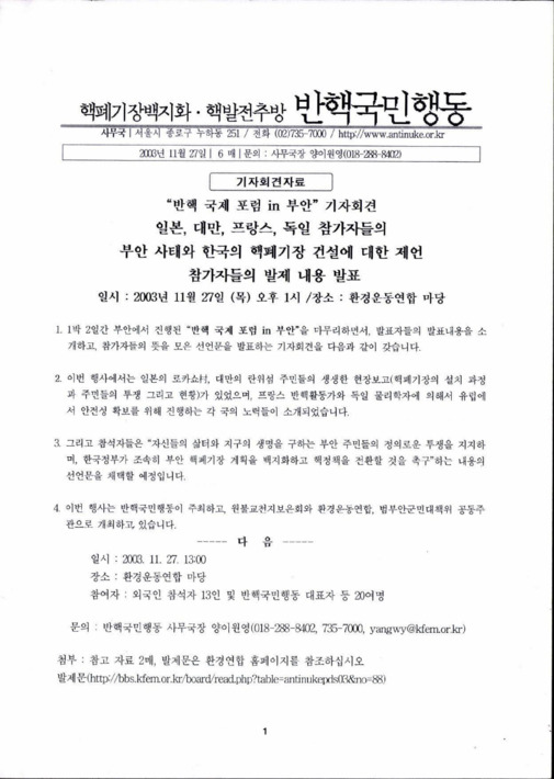 일본, 대만, 프랑스, 독일 참가자들의 부안 사태와 한국의 핵폐기장 건설에 대한 제언 참가자들의 발제 내용 발표