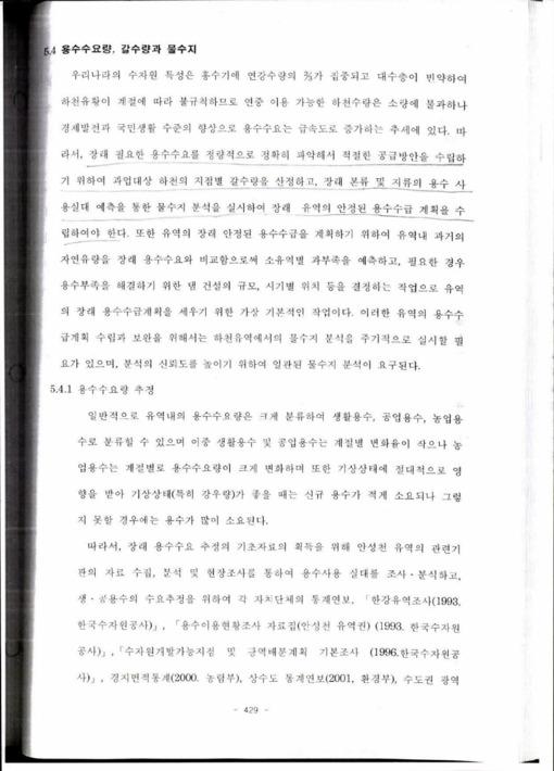 [용수수요량, 갈수량과 물수지에 대한 내용이 적힌 문서의 일부]